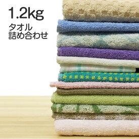 【訳あり】福袋 買い得タオル1.2kg詰め合わせセット福袋 バスタオル フェイスタオル まとめ買い