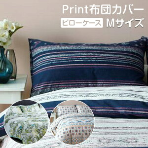 プリントピローケース プリントピローケース 枕カバー ピローケース ピローカバープリントピローカバー (44cm×64cm)Mサイズ