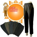 東レトレヒート暖か素材パンツ