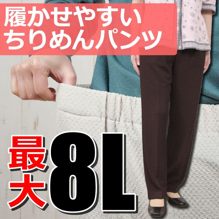【7L8L】 生地も伸びて 履きやすく 履かせやすい オムツでも 快適 ゴムパンツ シニア ウエストゴム パンツ 日本製 シニア ファッション 60代 70代 80代 春 秋 冬 7L 8L 大きいサイズ 股下60cm