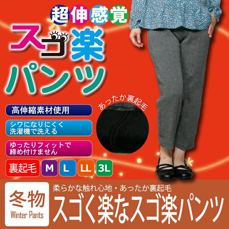 ツィードニットのスゴ楽パンツ 股下約60cm ウエストゴム パンツ 日本製 シニア ファッション 60代 70代 80代 春 秋 冬 M L LL 3L
