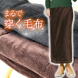 [37442]今月は敬老月間【あす楽】毛布に包まれたあの感覚!老若男女問わずお使いいただけるデザインで、足首まで暖かい!まるで履く毛布のようなフリースロング巻スカート 敬老 90cm丈 レディース メンズ 秋冬 F/LL