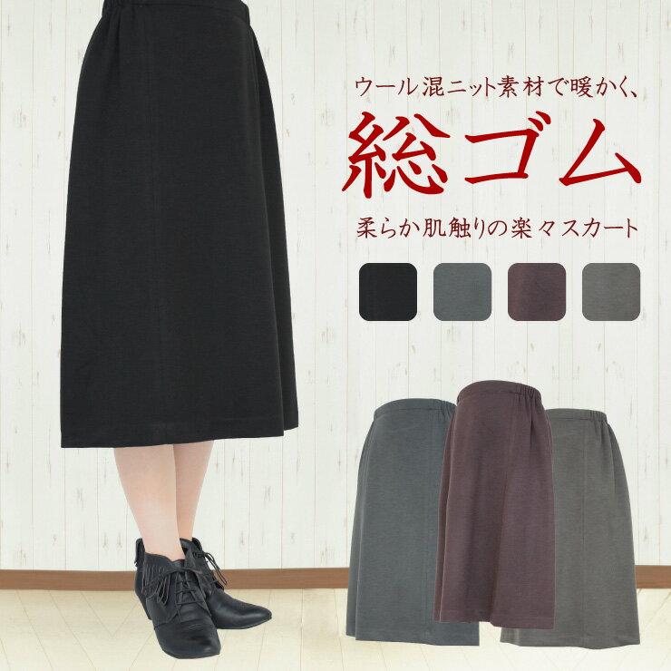 [4533]大きいサイズ ウール混で暖かいハイミセス裏地付きゆったり楽々ハイミセススカート 股下70cm 冬 Aライン スカート ウエストゴム 日本製 シニア ファッション 60代 70代 80代 ミセスファッション スカート 4L 5L