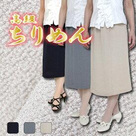 [47200]裏地付き!ウエストゴムで作った丈が選べる高級ちりめんスカート レディース 春 夏 秋 スカート 総丈66cm 総丈73cm ちりめん 日本製 シニア 50代 60代 70代 80代 90代 ベージュ グレー 紺 黒 S M L LL 3L