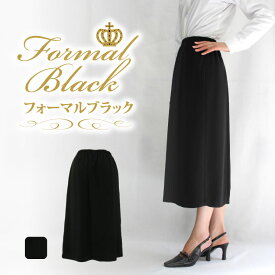 [4930-b]敬老の日ギフト(大きいサイズ)クリスマスギフトにも最適!本格黒ウエストゴムで作ったフォーマルブラックスカート(裏地付)敬老 春 夏 秋 日本製 総丈70cm 60代 70代 80代 黒 ブラック 4L 5L