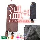 【シルキーフリース】 リバーシブルロング巻スカート 85cm丈シニア シニアファッション ミセス ハイミセス【ひざ掛…
