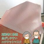 [60296]【日本製】夏用涼感マスク1枚組非医療用洗える飛沫防止フリーサイズ耳ゴムアジャスター付き小さいサイズ普通サイズ大きいサイズ超大きいサイズ返品交換不可白ブルーグレー紺
