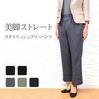 [85330]裾ゆったり裾タック入り釦付きクロプトメランジソフトツイルフリーパンツ