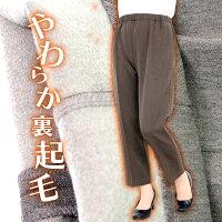 [96459]裾上げ不要!柔らかな履き心地ほ裏起毛あったかパンツ股下58cmシニアミセスハイミセスグレー紺茶MLLL3L