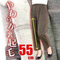 【裏起毛】ゴム入替口付き/杢調ハイミセスパンツ股下58cm