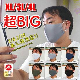 [60297-b]【予約受付中】XL/3L 2月8日再入荷予定 【日本製】超BIG!3L・4Lサイズ 柔らかい生地で作った 肌触りのよいやさしい 立体布マスク 2枚組 非医療用 やわらか 大きめ 飛沫防止 敏感肌 マスク フリー 白 グレー 耳ゴムアジャスター付き やわらかい 19cm 21cm