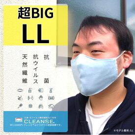 抗ウイルス! BIG!LLサイズ 抗菌・抗ウイルス生地で作った綿100%立体布CLEANSE(R)マスク【日本製】 2枚組 クレンゼ夏マスク 非医療用 大きいサイズ メンズ 布マスク 特大 205mm 敏感肌 [61291-LL]