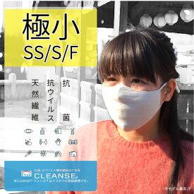 極小SS/S/F 抗菌・抗ウイルス生地で作った息のしやすい やさしいマスク クレンゼ夏マスク 肌あれしにくい綿100%立体布CLEANSE(R)マスク 2枚組 非医療用 敏感肌 [61291]