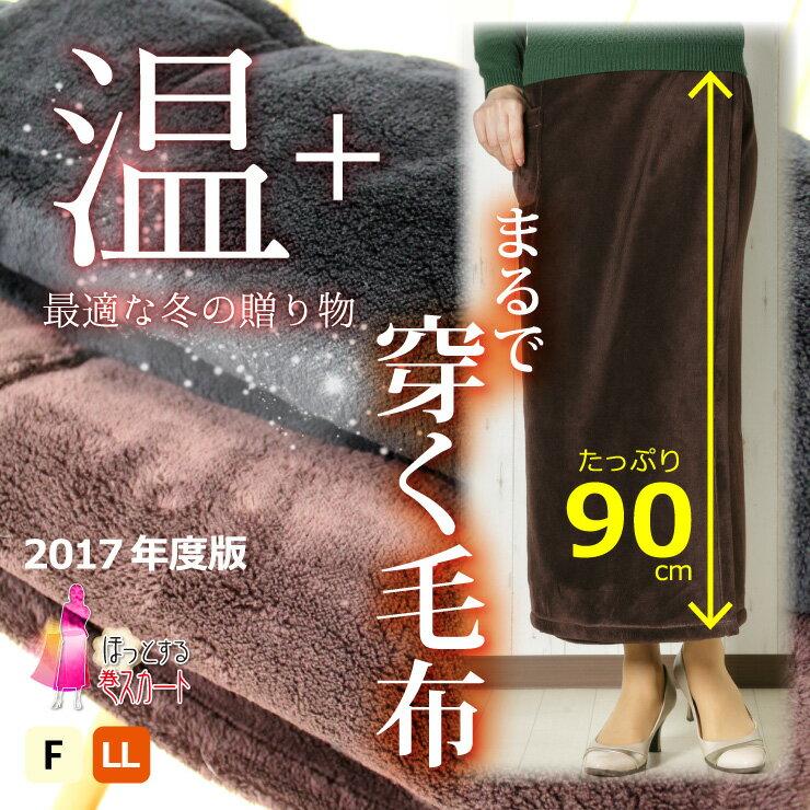 [37442]【あす楽】まるで履く毛布!老若男女問わずお使いいただけるデザインで、足首まで暖かい!着る毛布 のようなフリースロング巻スカート フリース 90cm丈 レディース メンズ 秋冬 F/LL 冷えとり 防寒
