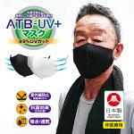 [60298]99%紫外線カット!抗菌UV加工立体布マスク2枚組非医療用ファッションマスク飛沫防止日焼け防止フリーサイズ耳ゴムアジャスター付き