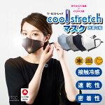 [60299]接触冷感生地採用立体布マスク2枚組非医療用ファッションマスク飛沫防止フリーサイズ耳ゴムアジャスター付き小さいサイズ普通サイズ大きいサイズ
