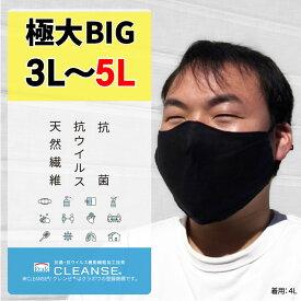 メルマガ掲載品 超BIGマスク 抗菌・抗ウイルス 4L/3Lサイズ 綿100%立体布CLEANSE(R)マスク 2枚組 クレンゼ夏マスク 非医療用 大きいサイズ メンズ 215mm 225mm 敏感肌 [61291-b]