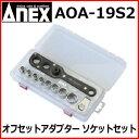 【期間限定 スマホからエントリーでポイント10倍】ANEX アネックス No.AOA-19S2 H19mm対応オフセットアダプターソケ…