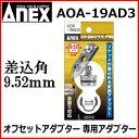 ANEX アネックス No.AOA-19AD3 オフセットアダプター専用アダプター