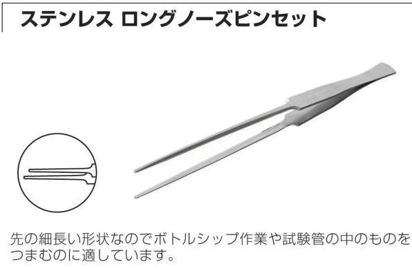 ANEX アネックス・ピンセット No.153 ロングノーズピンセット250mm