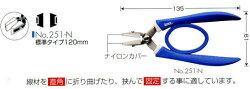 ANEXアネックス・ナイロンカバー付ラバーグリップヤットコNo.251-N両平タイプ120mm
