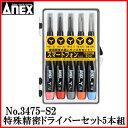 ANEX アネックス No.3475-S2 特殊精密ドライバーセット5本組 Y型/5溝