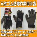 【TOWA】東和コーポレーション No.348 メジャーローブサーモW 天然ゴム防寒手袋