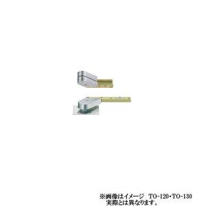 日本ドアーチェック NEWSTAR ニュースター ピボットヒンジ TO-120W
