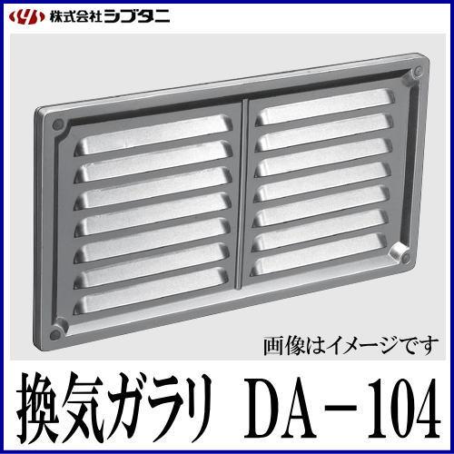 SYS シブタニ 換気ガラリ(ガラリセット) DA-104 仕上色:シルバー (株式会社シブタニ 金物 通販)