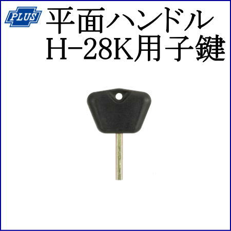 クマモト PLUS 平面ハンドル H-28K用子鍵 / 1個 (点検口 分電盤 合鍵 防犯 鍵 錠 カギ ドア 扉 交換 金物)