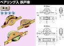 ヨコヅナ HGM-0401 ベアリング入 鉄戸車 丸型 40mm / 12個入