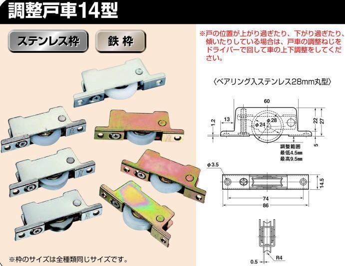 【期間限定 スマホからエントリーでポイント10倍】ヨコヅナ TPS-0339 調整戸車14型 ステンレス枠 33mm V型 / 10個入
