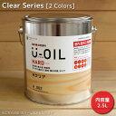 シオン U-OIL(ユー・オイル) ハード 2.5L クリアタイプ(屋内・屋外共用)(純国産天然油性自然塗料 ユーオイル)