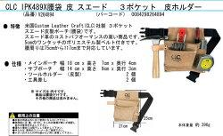 【CLCCustomLeathe】CLCIPK489X腰袋皮スエード3ポケット皮