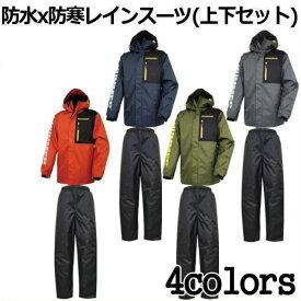 HUMMER(ハマー) 防水防寒スーツ上下セット HM-3300(レインウェア レインコート レインスーツ 合羽)