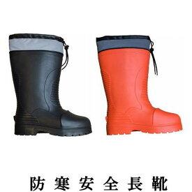 カバーワーク 先芯入りEVA長靴 インヴェルノハード IV-650 防寒安全長靴 (スノーブーツ 雪 冷凍庫 冷蔵庫 ながぐつ 長ぐつ メンズ スノー ブーツ)