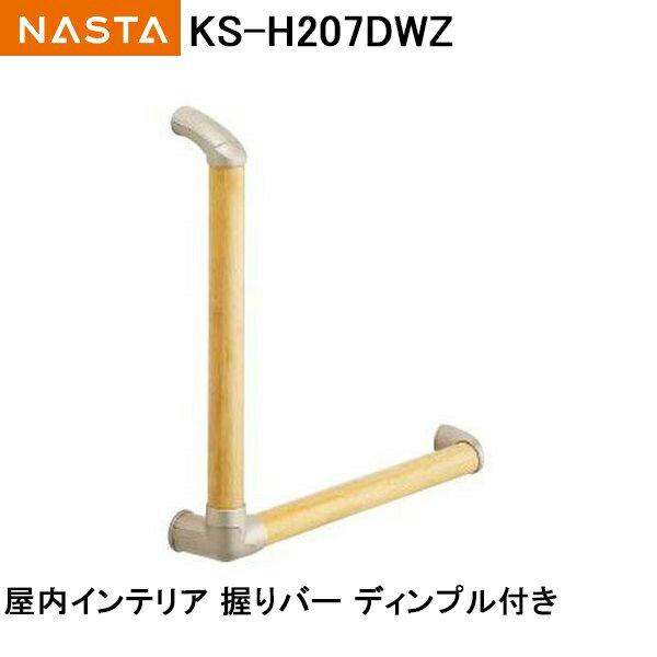 キョーワナスタ 握りバー(ディンプル付き)KS-H207DWZ