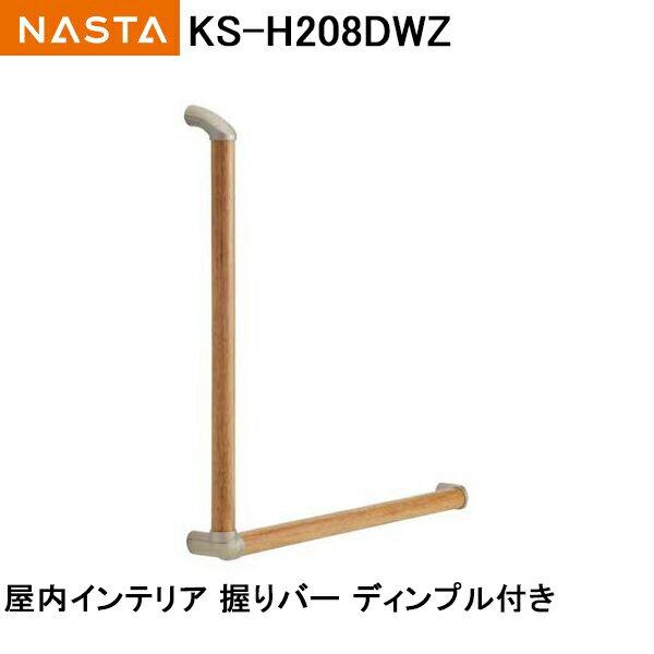 キョーワナスタ 握りバー(ディンプル付き)KS-H208DWZ