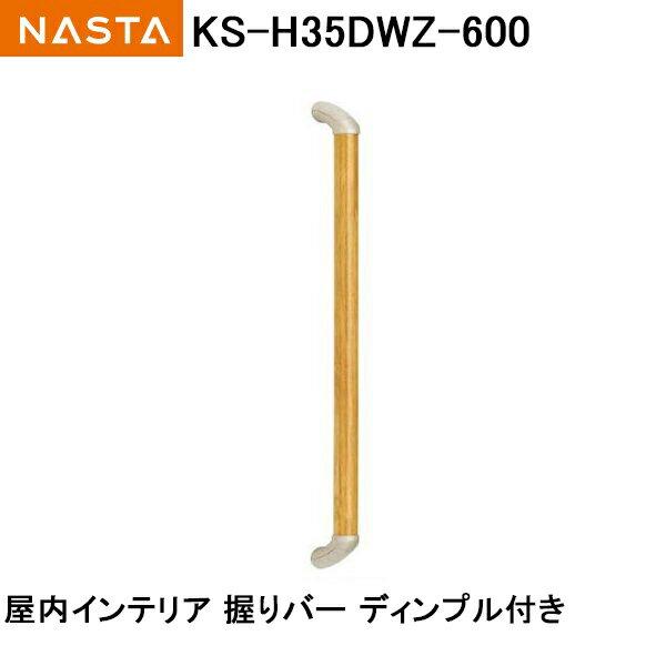 キョーワナスタ 握りバー(ディンプル付き)KS-H35DWZ-600