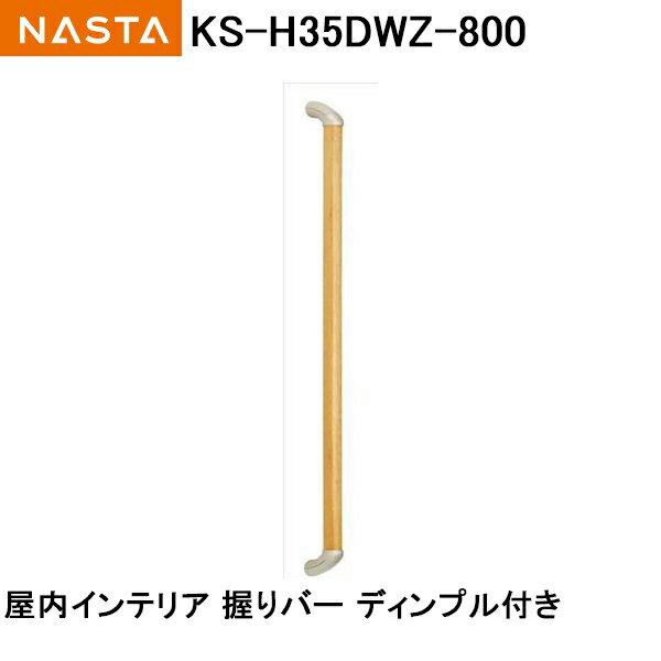 キョーワナスタ 握りバー(ディンプル付き)KS-H35DWZ-800