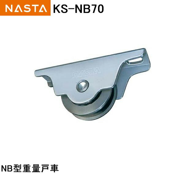 キョーワナスタ NB型重量戸車 KS-NB70