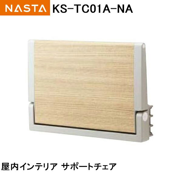 キョーワナスタ サポートチェアKS-TC01A-NA