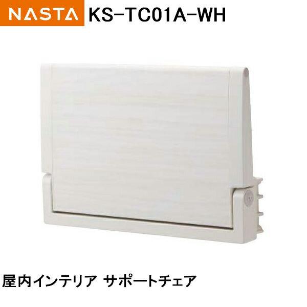 キョーワナスタ サポートチェアKS-TC01A-WH