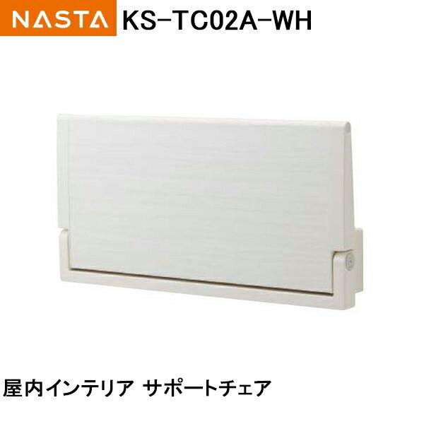キョーワナスタ サポートチェアKS-TC02A-WH