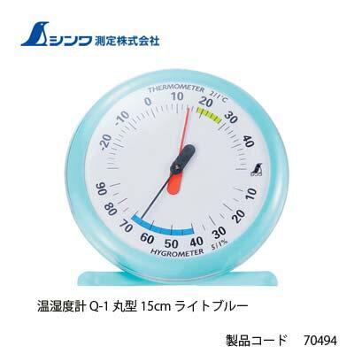 シンワ測定 温湿度計 Q-1 丸型 15cm ライトブルー 70494