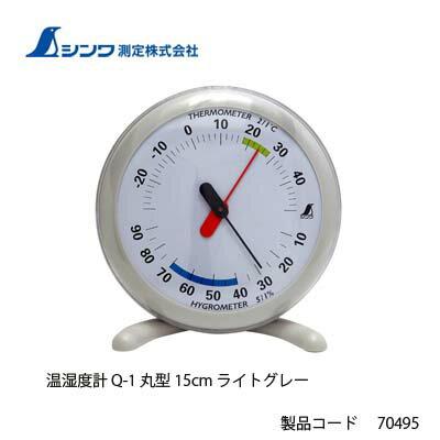 シンワ測定 温湿度計 Q-1 丸型 15cm ライトグレー 70495