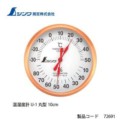 【お買い物マラソン 期間限定 エントリーで更にポイント5倍!】シンワ測定 温湿度計 U-1 丸型 10cm 72691