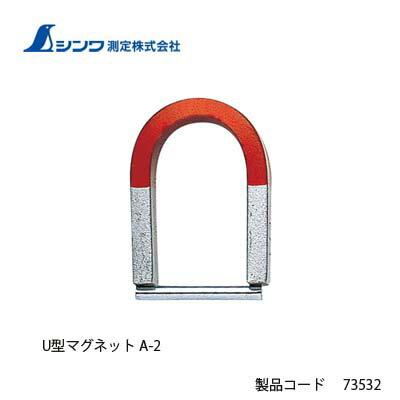 【お買い物マラソン 期間限定 エントリーで更にポイント5倍!】シンワ測定 U型マグネット A-2 73532