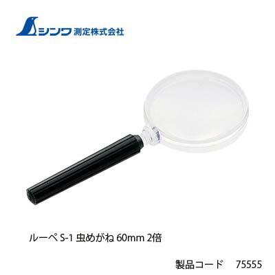 【期間限定 スマホからエントリーでポイント10倍】シンワ測定 ルーペ S-1 虫めがね 60mm 2倍 75555