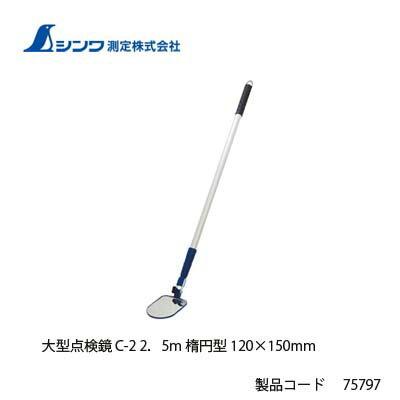 シンワ測定 大型点検鏡 C-2 2.5m 楕円型 120×150mm 75797